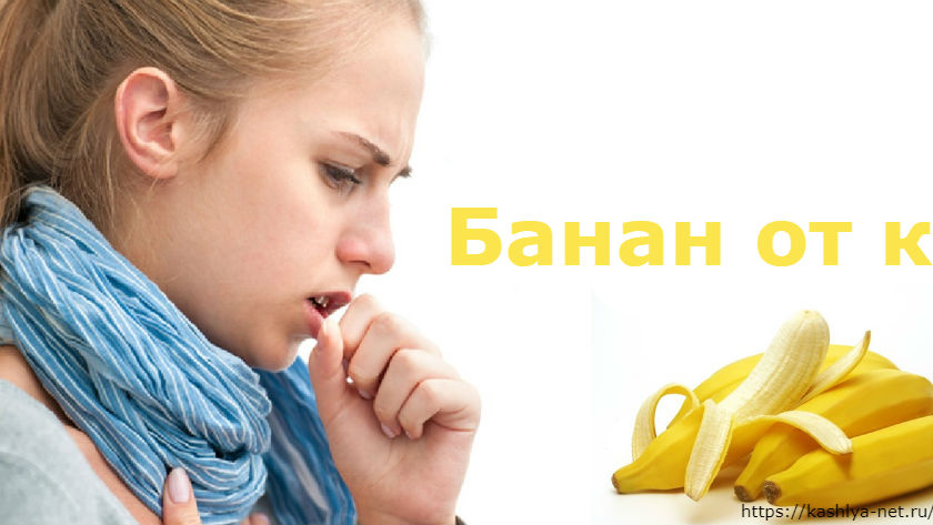 девушка кашляет банан