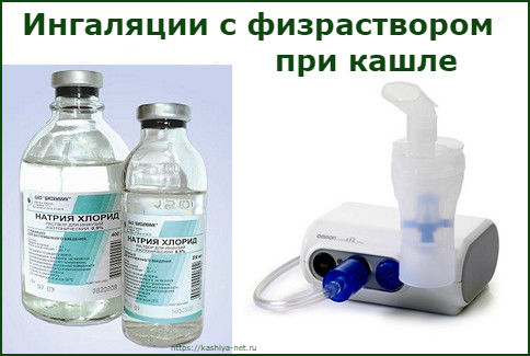 Ингаляции с физраствором при кашле