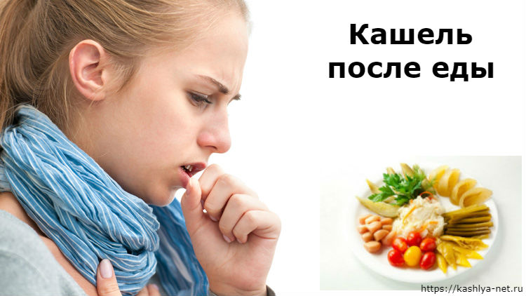 Кашель после еды: причина и лечение